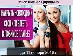Акция на фитнес в клубе «Мисс Фитнес Царицыно»!