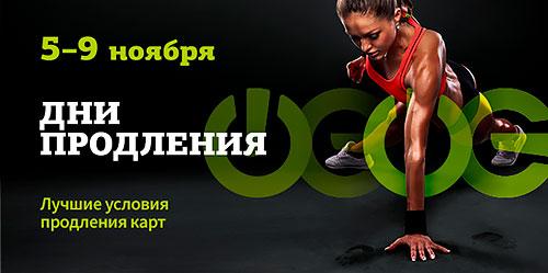 Самые выгодные условия продления клубных карт в фитнес-клубе «WeGym Ферганская»!