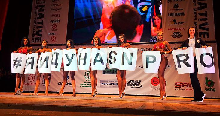 Префессионалу фитнеса. PRO-турнир IFBB