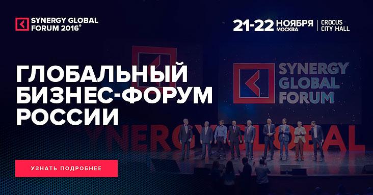 Профессионалу фитнеса. Synergy Global Forum 2016