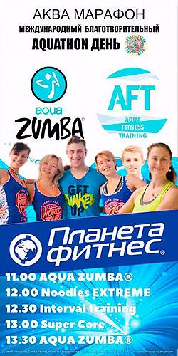 Worldwide Aquaton Day в Москве. Благотворительный аквамарафон