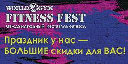 До Fitness Fest осталось 2 дня! Скидки на фитнес в клубе «World Gym Вешки»!