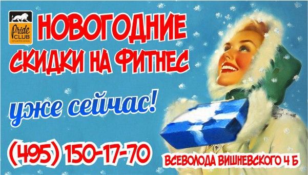 Новогодние скидки на фитнес в «Pride Club Тимирязевская»! Уже сейчас!
