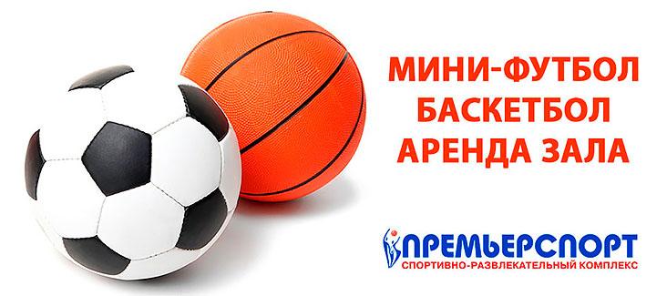 Открытие нового зала для баскетбола и мини-футбола в клубе «Премьер-Спорт»