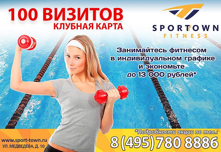 Клуб Sportown запускает карту на 100 визитов на фитнес в течении года со дня активации!