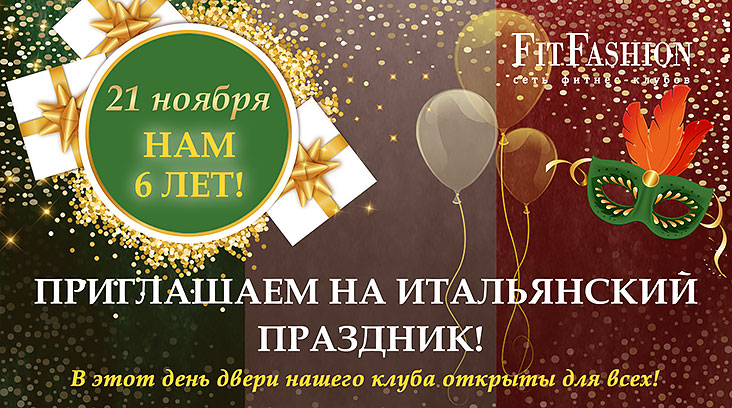 Фитнес для всех! Клубу FitFashion «Каскад» исполняется 6 лет!