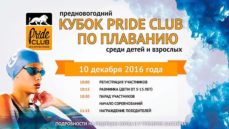 Предновогодний Кубок Pride Club по плаванию среди детей и взрослых