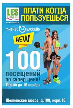 100 посещений по суперцене! Фитнес и бассейн в клубе Les Fitness