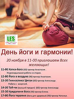День йоги и гармонии в клубе Les Fitness