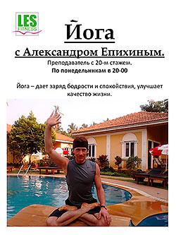 Йога с Александром Епихиным в клубе Les Fitness