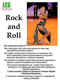 Rock and Roll, а также постановка парного и свадебного танца в клубе Les Fitness