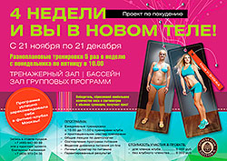 Программа избавления от лишнего веса в клубе Shishka!