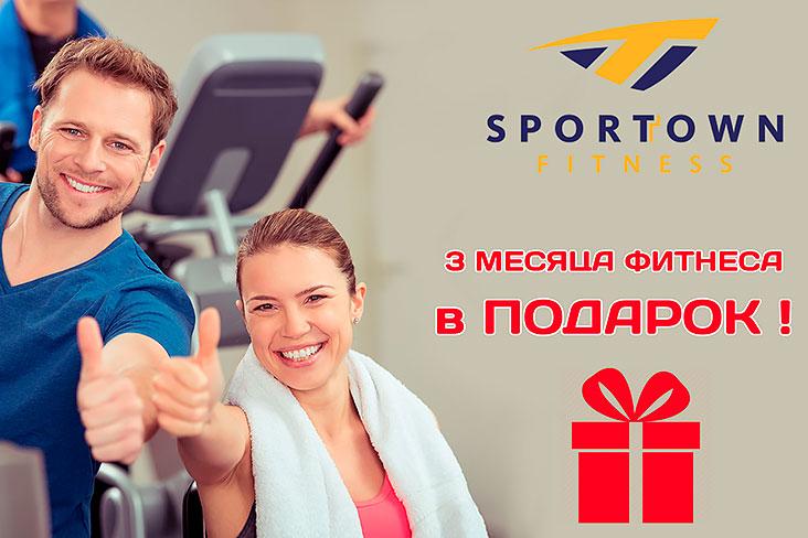 3 месяца фитнеса в подарок в клубе Sportown!