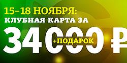 Годовая клубная карта на фитнес всего за 34 000 р.+ подарок в клубе «WeGym Ферганская»!