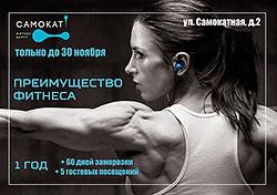 Карты на фитнес по специальной цене + подарки в клубе «Самокат»!
