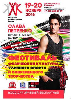 В Москве пройдет Фестиваль физической культуры, уличного спорта и современного творчества