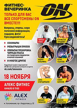 Фитнес-вечеринка Optimum Nutrition в клубе Alex Fitness