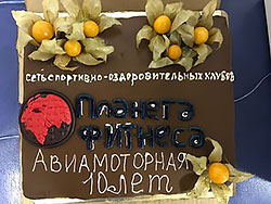 10 лет клубу «Планета Фитнес ул. Авиамоторная»