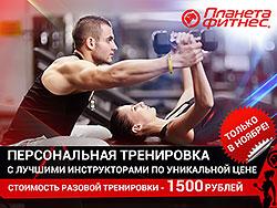 Специальные цены на персональные тренировки в клубах «Планета Фитнес»