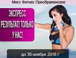 Экспресс результат в клубе «Мисс Фитнес Преображенское»