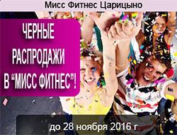 «Черные распродажи» в клубе «Мисс Фитнес Царицыно»!