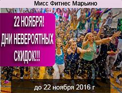До 22 ноября дни невероятных скидок на фитнес в клубе «Мисс Фитнес Марьино»!