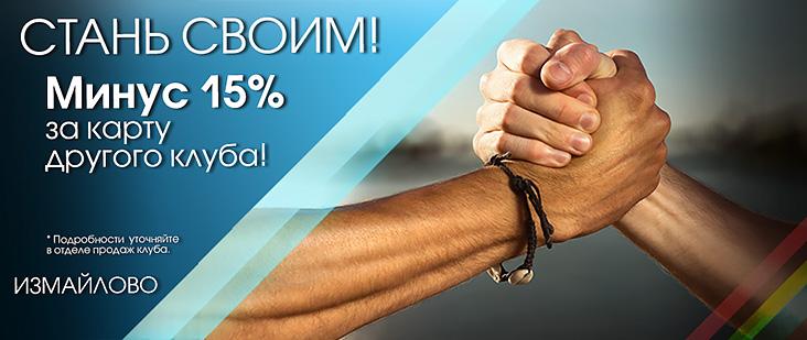 Минус 15% за карту другого клуба в фитнес-клубе «Марк Аврелий Измайлово»!
