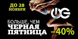 Больше, чем «Черная пятница»! Скидка на фитнес 40% - только до 28 ноября в клубе «WeGym Кутузовский»!
