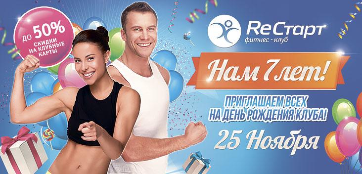 25 ноября День рождения клуба «РеСтарт»! Нам 7 лет – вам скидки на фитнес до 50%!