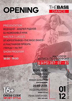 Приглашаем вас на долгожданное открытие студии The Base Dance 1 декабря!