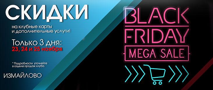 Black Friday! Скидки на фитнес и дополнительные услуги в клубе «Марк Аврелий Измайлово»!