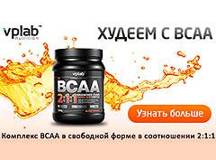 Спортивное питание. Худеем с BCAA