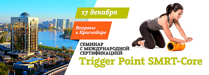 Профессионалу фитнеса. Курс Trigger Point SMRT Core