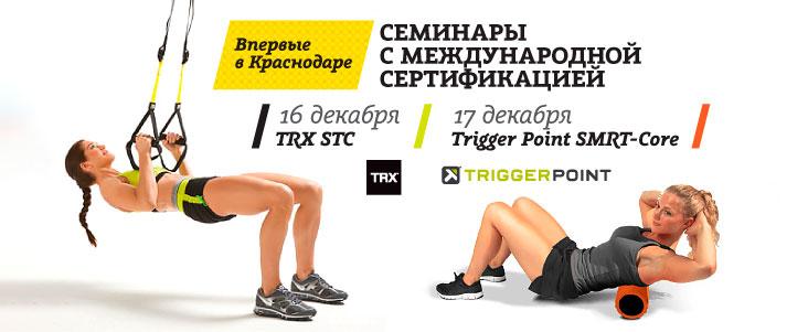 Профессионалу фитнеса. Семинары от Trigger Point и TRX в Краснодаре