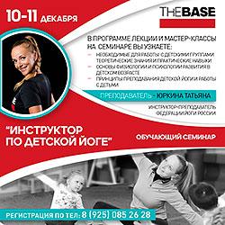 Семинар «Инструктор по детской йоге» в клубе The Base Fitness