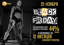 «Черная пятница» – акция на фитнес в клубе «Арт-Спорт»!