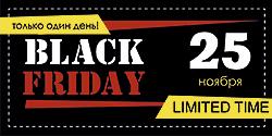 Black Friday – только один день акция на фитнес в клубе «World Gym Вешки»!