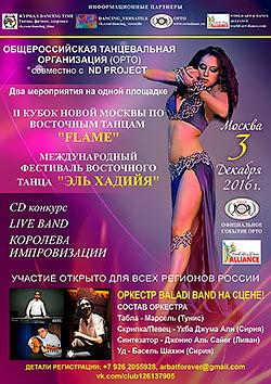 Кубок Новой Москвы по ориенталь Flame и Международный восточный конкурс-фестиваль ElKhadiya