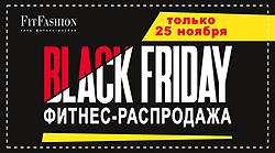 Black Friday! 25 ноября в клубе «FitFashion Каскад» фитнес-распродажа!