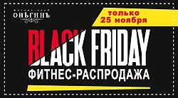 Black Friday! 25 ноября в клубе «FitFashion Онегин» фитнес-распродажа!