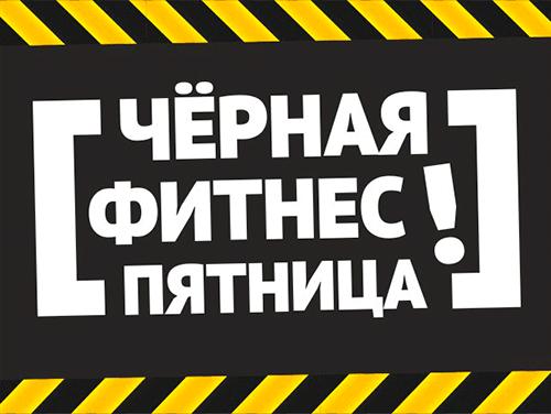 Встречайте черную фитнес-пятницу! Распродажа фитнес-карт в «Pride Club Тимирязевская»!