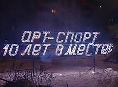 Фитнес для всех. 10 лет клубу «Арт-Спорт»!