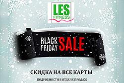 Black Friday Sale! Скидки на фитнес в клубе Les Fitness
