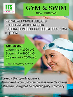 Фитнес и бассейн. Aqua&Interval в клубе Les Fitness