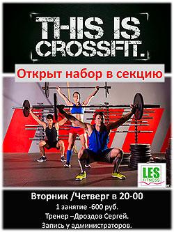 Crossfit в клубе Les Fitness