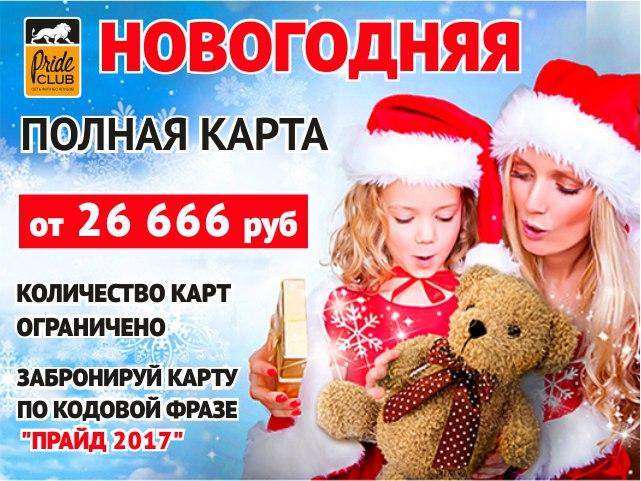 Новогодняя карта на фитнес за 26 666 рублей в клубе «Pride Club Тимирязевская»!