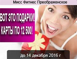 Карты на фитнес по 12 500 в клубе «Мисс Фитнес Преображенское»!