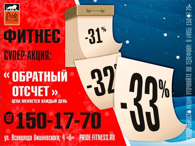 В клубе «Pride Club Тимирязевская» стартовала суперакция на фитнес «Обратный отсчет»!
