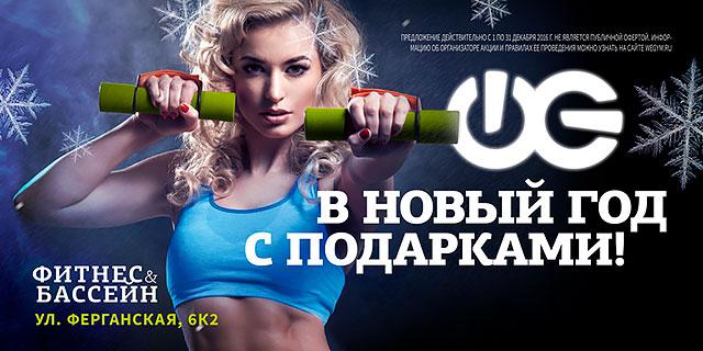 Скидки и спецпредложения на фитнес в клубах сети WeGym в декабре!