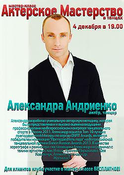 Мастер-класс «Актерское мастерство в танцах» состоится в клубе «О2»!